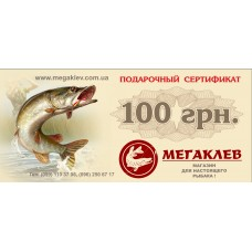 Подарочный сертификат на 100грн